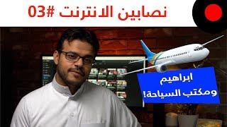 نصابين الانترنت 03: ابراهيم و مكتب السفر ورحلة اندونيسيا!