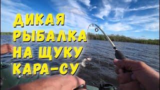 Самая безумная рыбалка на Щуку Дикие места Кара Су