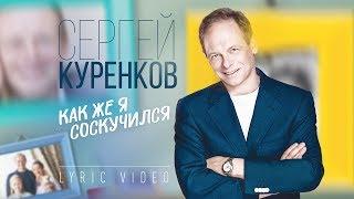 Сергей Куренков - Как же я соскучился (Lyric Video, 2019) 0+