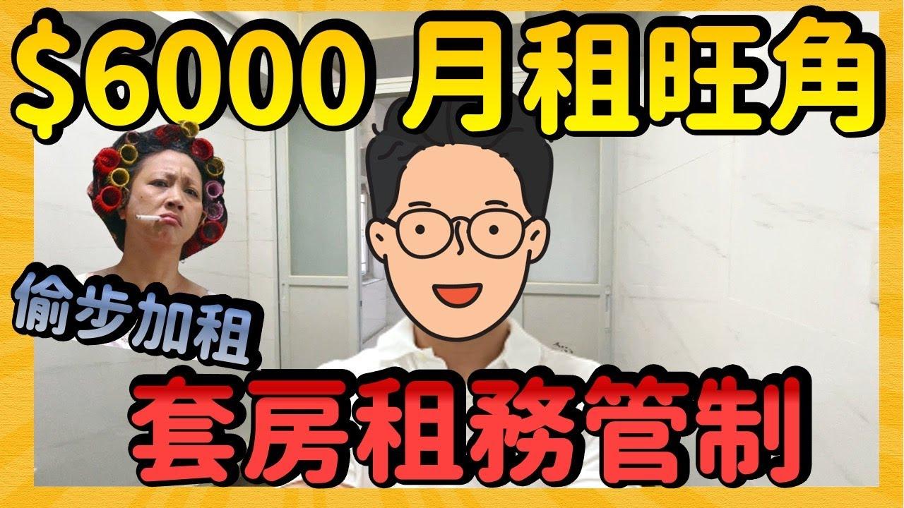 【$6000月租旺角】劏房租管快出台 租客有福定靠害 I 一片睇晒 4 間 旺角劏房