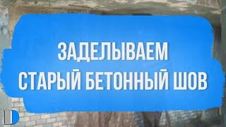 Гидроизоляция старого бетонного шва с протечкой(Гидроизоляция старого бетонного шва с активной протечкой с использованием материалов Дегидрол люкс марки..., 2014-05-25T08:55:42.000Z)