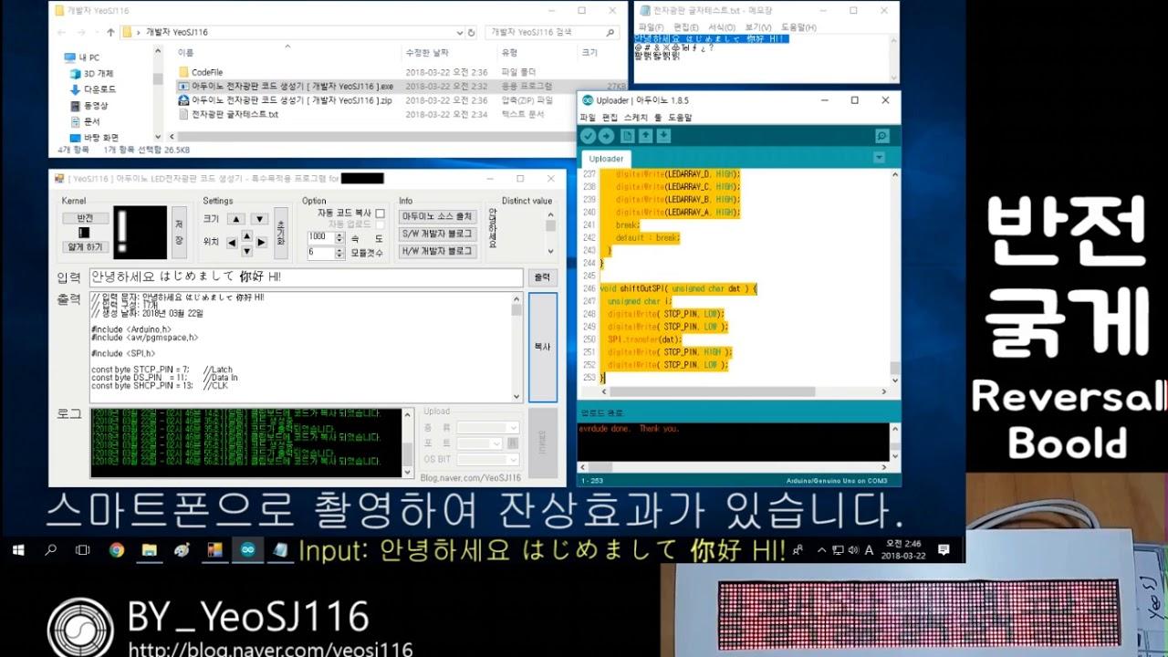 아두이노 도트매트릭스 전광판 16진수 코드 생성기 Arduino 16x16 Dot