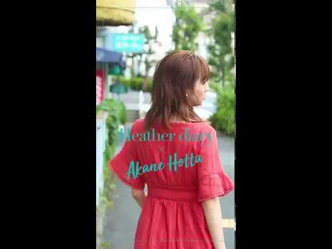 【ヘザー】Heather diary×堀田茜 Special Movie vol.2