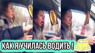 AutoVlog ||| АвтоВлог ❸ Как я учусь водить машину ? девушка за рулем