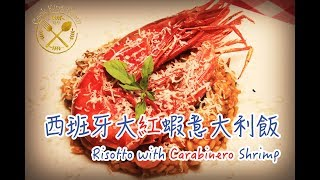 西班牙大紅蝦意大利飯 - Risotto with Carabinero Shrimp