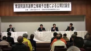 第46回総選挙香川第3区公開討論会 8 thumbnail