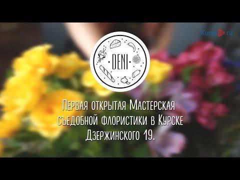 Флора DENI специально для Kursktv.ru