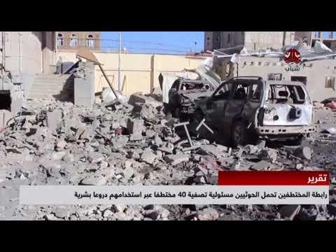 رابطة المختطفين تحمل الحوثيين مسؤولية تصفية 40 مختطفا عبر استخدامهم دروعا بشرية | يمن شباب