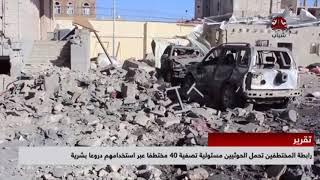 رابطة المختطفين تحمل الحوثيين مسؤولية تصفية 40 مختطفا عبر استخدامهم دروعا بشرية   يمن شباب
