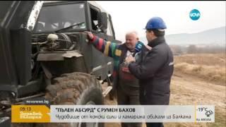 Чудовище от конски сили и ламарина обикаля из Балкана -