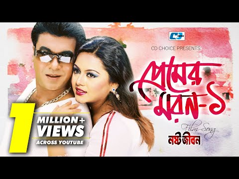Premer Moron 1 | Asif | Manna | Nodi | Bangla Movie Song | FULL HD