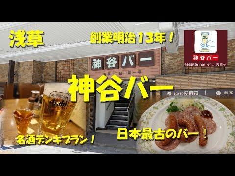 浅草【神谷バー】日本最古のバーでデンキブランを。KAMIYA BAR The Japanese Oldest Bar Of Asakusa.【飯動画】