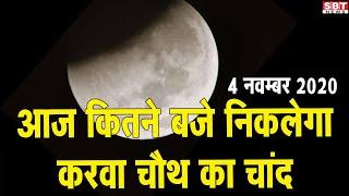 आज कितने बजे निकलेगा करवा चौथ का चांद?   SBT News