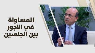 حمادة ابو نجمة وامال حدادين - المساواة في الاجور بين الجنسين