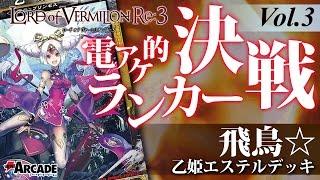【LoV】電アケ的ランカー決戦vol.3(飛鳥☆:乙姫エステル)