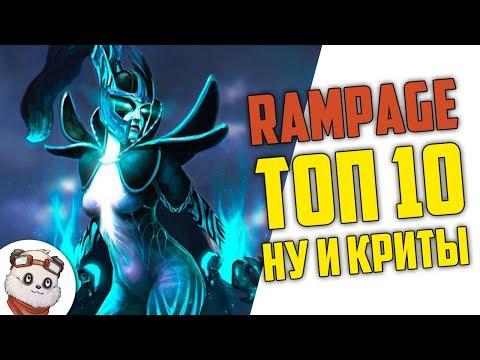видео: ДОТА 2 rampage ТОП 10 - ГЕЙБ ПОДКРУТИЛ НА КРИТЫ :d