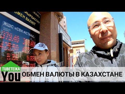 Обмен ВАЛЮТЫ КРУГЛОСУТОЧНО | Казахстан / Нур-Султан.