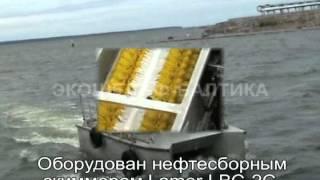 Алюминиевый катер нефтесборщик «ЭКО-6»(ООО «Экошельф-Балтика» представляет нефтесборщик «ЭКО-6» выполненный из алюминиевого сплава и предназначе..., 2014-10-04T16:53:35.000Z)