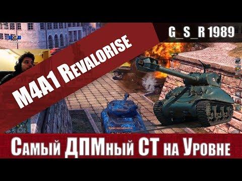 WoT Blitz - Новый Король Средних танков.M4A1 Rev  самый ДПМный- World of Tanks Blitz (WoTB)