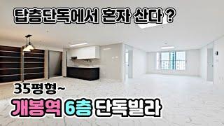 [구로구신축빌라] 6층 탑층에 단독세대 나혼자산다? 1호선 개봉역 역세권!! 개봉동에서 제일 큰 분양면적!!…