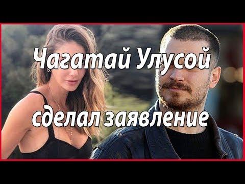 Чагатай Улусой больше не смог молчать #звезды турецкого кино