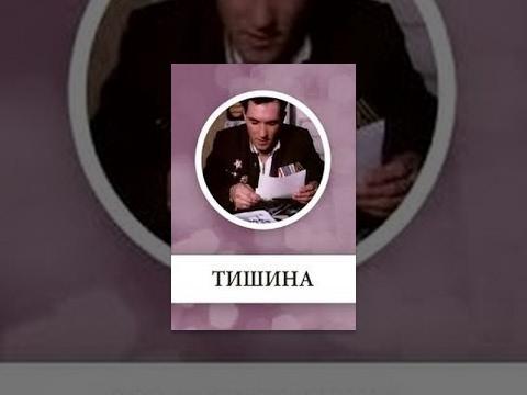 Тишина (2 серия) (1992) фильм