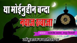 Ya Moinuddin Banda Nawaz Khwaja || Khwaja New Song 2018 || Jahanzeb Alam Masood Nizami