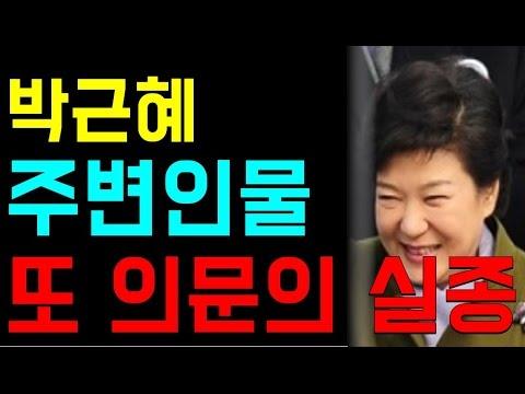 박근혜 주변인물 또 실종!