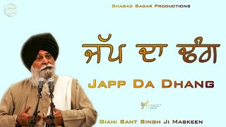 Japp Da Dhang ~ ਜੱਪ ਦਾ ਢੰਗ | Giani Sant Singh Ji Maskeen Katha | Amazing Vichar | Gyan Da Sagar