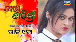 Tara Tarini | Sataka Mahasaptaha Promo | Odia Serial - TarangTV