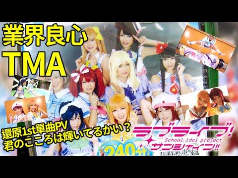 【業界良心】TMA『LoveLive!Sunshine!!』還原Aqours 1st單曲「君のこころは輝いてるかい?」PV