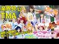 【業界良心】TMA『LoveLive!Sunshine!!』還原Aqours 1st單曲「君のこころは輝いてるかい ...