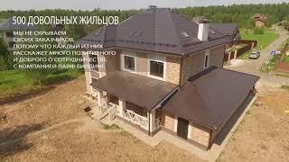 10 причин построить Ваш дом «под ключ» с Лайф Билдинг