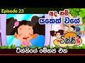 ටික්කි ගේ කථා | ටික්කිගේ මේකප් එක | Tikki in Sinhala | Sinhala Cartoon | Gate Toon