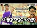 പ്രദീപ് ഇരിങ്ങാലക്കുടയുടെ സൂപ്പർഹിറ്റ് നാടൻപാട്ടുകൾ   കിളുന്തുപെണ്ണേ   Malayalam Nadanpattukal