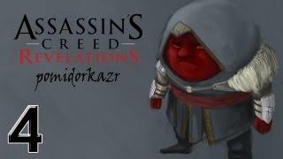 Assassins Creed: Revelations - 4я часть