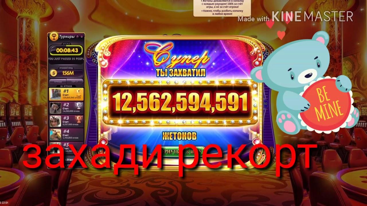официальный сайт занос в казино икс
