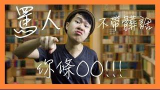 【廣東話教學】不帶粗口罵人法 (非髒話教學哦~~) 教你控制生氣程度~!