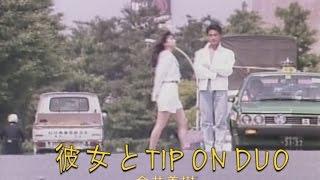 彼女とTIP ON DUO (カラオケ) 今井美樹