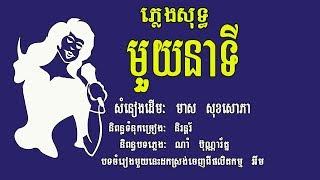 មួយនាទី ភ្លេងសុទ្ធ ស្តាយច្រៀង មាស សុខសោភា, Mouy Nea Ty, Karaoke Khmer for sing