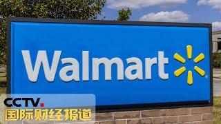 [国际财经报道] 热点扫描 美国沃尔玛员工罢工请愿 呼吁控枪   CCTV财经