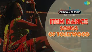 Item Dance Songs of Tollywood Carvaan Classic Radio Show