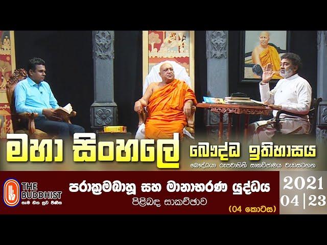 Maha Sinhale Bauddha Ithihasaya | 2021-04-23 | මහා සිංහලේ බෞද්ධ ඉතිහාසය