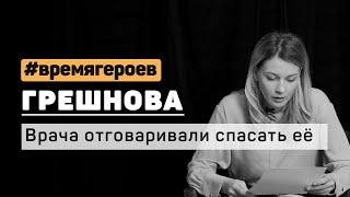 Любава Грешнова. История Алексея Анищенко #времягероев
