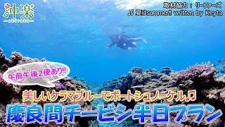 https://goo.gl/Vo1wvN 沖縄旅行や観光でのレジャープランの予約は【沖...