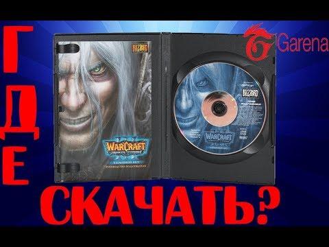 Где скачать Warcraft 3 ? Яндекс диск + Гарена
