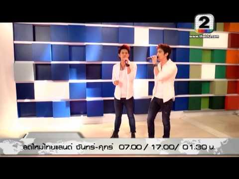 แดน บีม โชว์ร้องเพลงสดๆ ในรายการ สดใหม่ไทยแลนด์