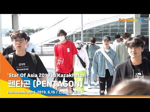 펜타곤 (PENTAGON), 아시아의 스타~ (공항패션)[NewsenTV]