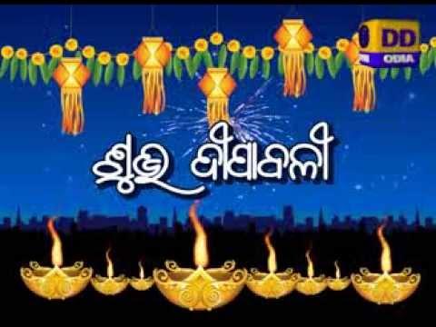 Dd Odia Diwali Wish 1 2013