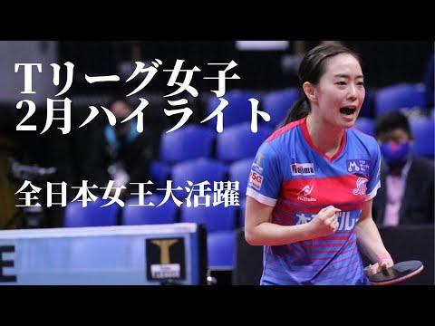 卓球Tリーグ女子・2月ハイライト 全日本女王、石川佳純大活躍!